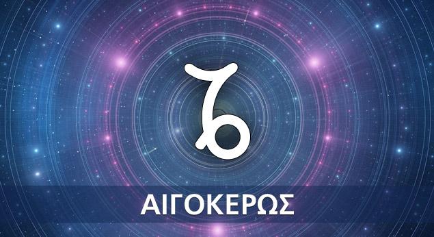 Χαρακτηριστικά του Αιγόκερου - Xorismos.gr 343675ad9b1