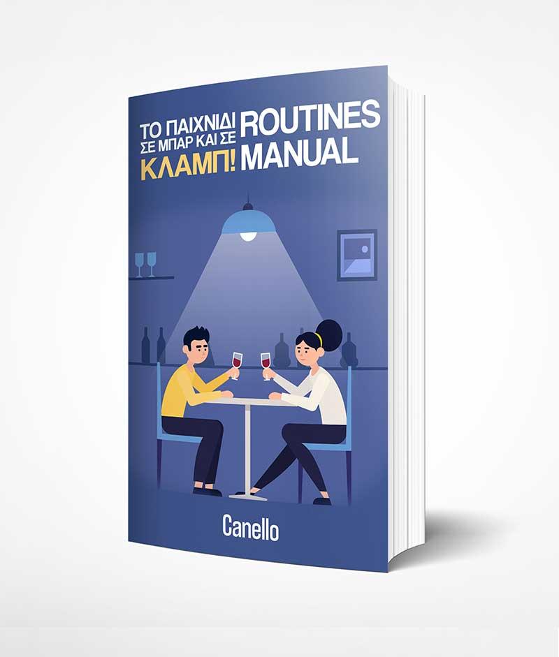Το παιχνίδι σε μπαρ και σε club Routines manual