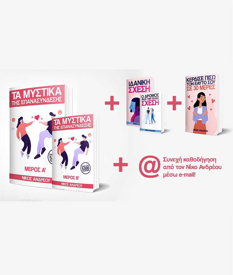 Τα Μυστικά Της Επανασύνδεσης A Πρόγραμμα για γυναίκες