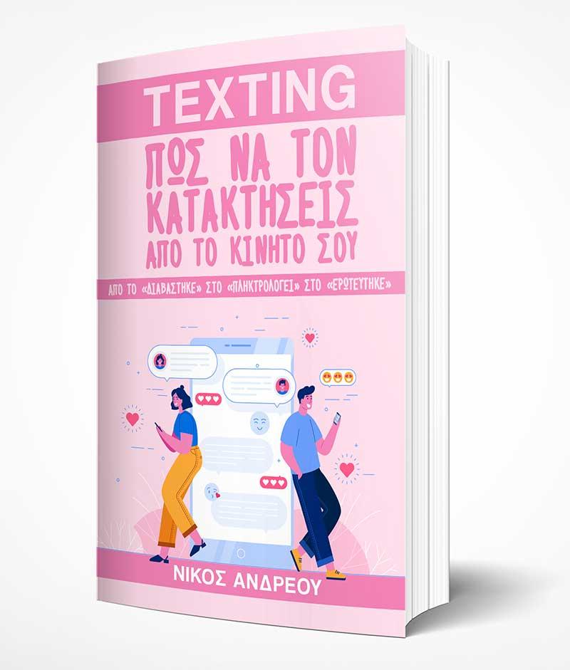 TEXTING – Πως να τον κατακτήσεις από το κινητό σου